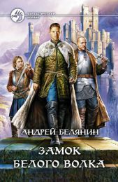 "Книга ""Замок белого волка"", Андрей Белянин"