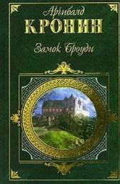 """Книга """"Замок Броуди"""", Арчибальд Кронин"""