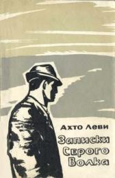 "Книга ""Записки Серого Волка"", Ахто Леви"