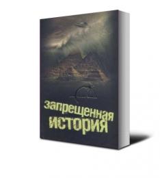 """Книга """"Запрещённая история"""", Дуглас Кэньон"""