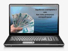 """Книга """"Заработок в интернете 2, или Как стать успешным копирайтером"""" Анастасия Копирайтер"""