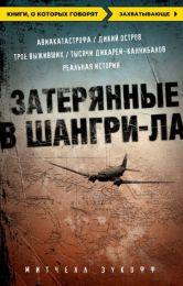 """Книга """"Затерянные в Шангри-ла"""", Митчелл Зукофф"""