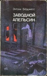 """Книга """"Заводной апельсин"""", Энтони Бёрджесс"""
