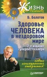 Книга «Здоровье человека в нездоровом мире», Борис Болотов
