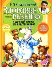 """Книга """"Здоровье ребенка и здравый смысл его родственников"""", Евгений Комаровский"""