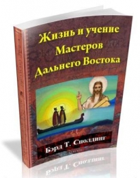 """Книга """"Жизнь и учение Мастеров Дальнего Востока"""", Сполдинг Бэрд Т."""