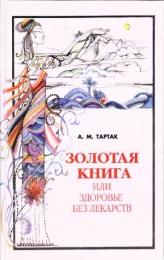 """Книга """"Золотая книга или Здоровье без лекарств"""", Тартак Алла"""