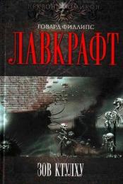 "Книга ""Зов Ктулху"", Говард Филлипс Лавкрафт"