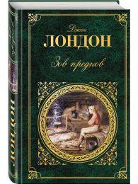 """Книга """"Зов предков"""", Джек Лондон"""