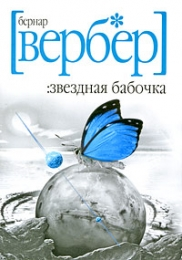 "Книга ""Звёздная бабочка"", Бернар Вербер"