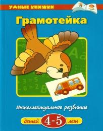"""Книги для детей """"Интеллектуальное развитие"""" 4-5 лет серии """"Грамотейка"""""""
