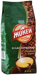 """Кофе Жокей """"Классический"""" Арабика в зернах"""