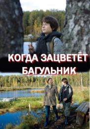"""Фильм """"Когда зацветет багульник"""" (2010)"""