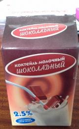 """Коктейль молочный шоколадный 2,5% """"Розлив и К"""""""