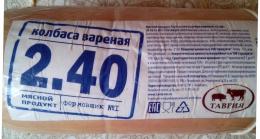"""Мясной продукт """"Колбасное изделие вареное 2-40"""" Таврия"""