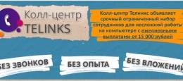 Колл-центр Telinks serf-earn.ru