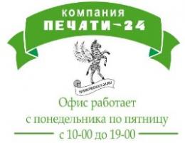 "Компания ""Печати-24"" (Москва, Проспект Вернадского, д. 78, стр. 7)"