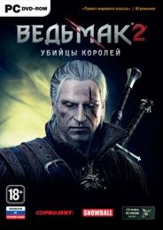 """Компьютерная игра """"Ведьмак 2: Убийцы королей"""""""