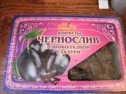 """Конфеты """"Буздякский"""" чернослив в шоколадной глазури"""