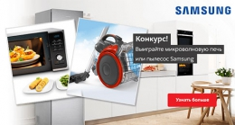 Конкурс М.Видео: «Конкурс отзывов Samsung»