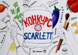 Конкурс Scarlett: «Конкурс рисунков на лучший рецепт с техникой Scarlett»