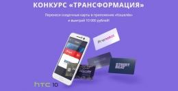 Конкурс Woman.ru «Трансформация»