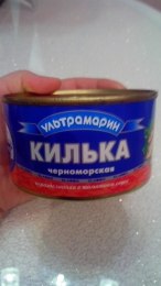 """Килька черноморская неразделанная в томатном соусе """"Ультрамарин"""""""