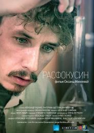 """Фильм """"Расфокусин"""" (2013)"""