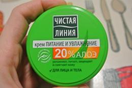 """Крем """"Чистая линия"""" питание и увлажнение для лица и тела 20% Алоэ"""