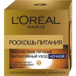 "Крем для лица L'Oreal Paris Dermo-Expertise ""Роскошь питания"""