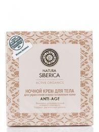 Крем для тела Natura Siberica Anti-Age ночной для укрепления и восстановления кожи
