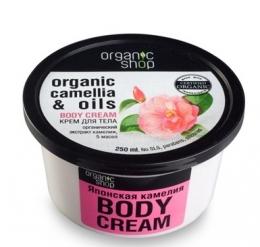 """Крем для тела Organic Shop """"Японская камелия"""""""