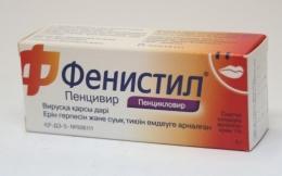 Крем Фенистил Пенцивир для лечения простуды на губах