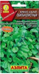 """Семена кресс-салата Аэлита """"Обильнолистный"""""""