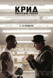 """Фильм """"Крид: Наследие Рокки"""" 2015"""