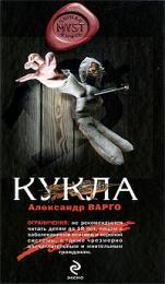 "Книга ""Кукла"", Александр Варго"