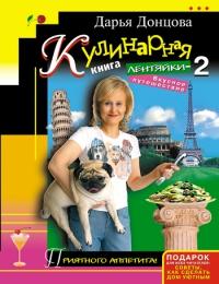 "Книга ""Кулинарная книга лентяйки-2. Вкусное путешествие"", Дарья Донцова"