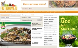 Кулинарный сайт gastronom.ru
