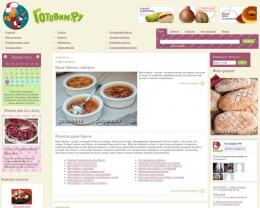 Кулинарный сайт Gotovim.ru