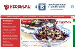 Кулинарный сайт kedem.ru