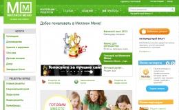 "Кулинарный сайт ""Миллион Меню"" mmenu.com"