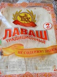 """Лаваш традиционный """"Традиционные виды хлеба"""""""