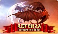"""Игра """"Легенда: Наследие Драконов"""""""