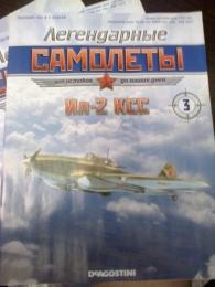 """Журнал """"Легендарные самолеты"""""""