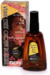 """Легкое масло для лица """"Экстракт 12 трав"""" DNC, для гладкой и сверкающей кожи"""