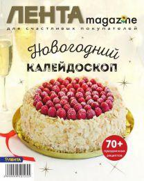 """Журнал """"Лента Magazine"""""""