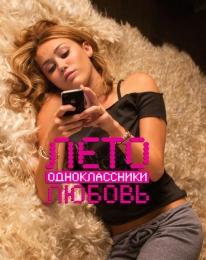 """Фильм """"Лето. Одноклассники. Любовь"""" (2011)"""