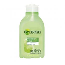 Лосьон для снятия макияжа с глаз Garnier Skin Naturals экстракт винограда