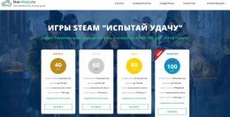 Лотерея игр для Steam star-keys.ru