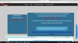 Сайт lotofreebie.com